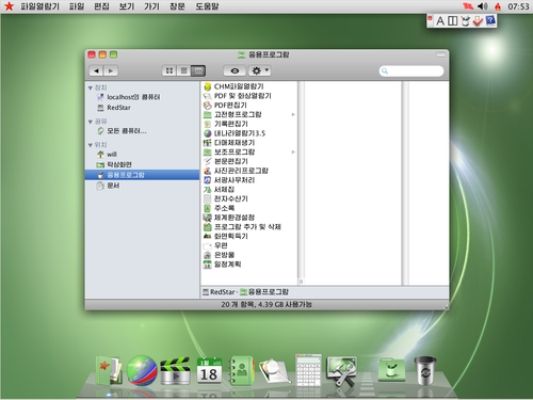 red-star-linux-1
