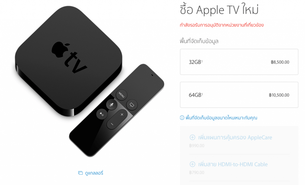 AppleTV4-price