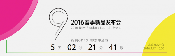 Images-of-the-Oppo-R9-and-Oppo-R9-Plus (6)