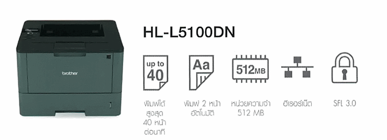Brother-L5100DN