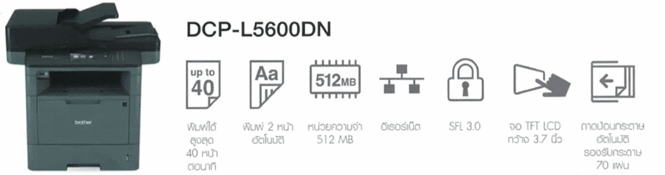 Brother-L5600DN