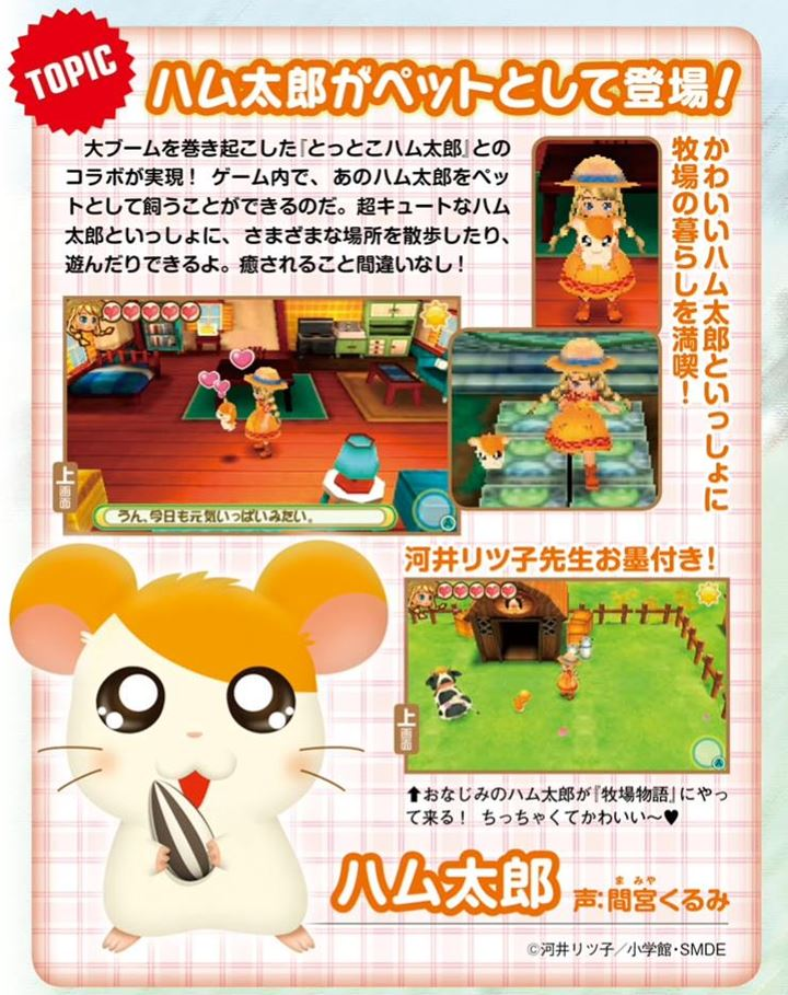hamtaro_story_of_seasons_famitsu_scan2