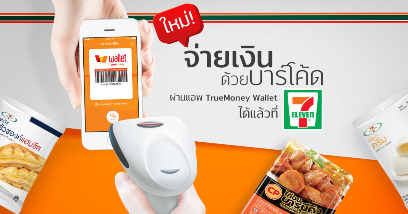 7-11 Mobile Payment
