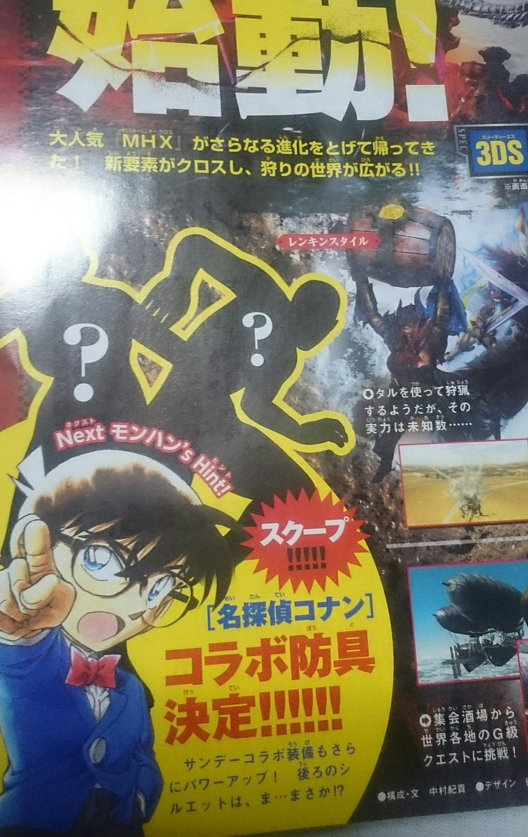 monster-hunter-xx-detective-conan