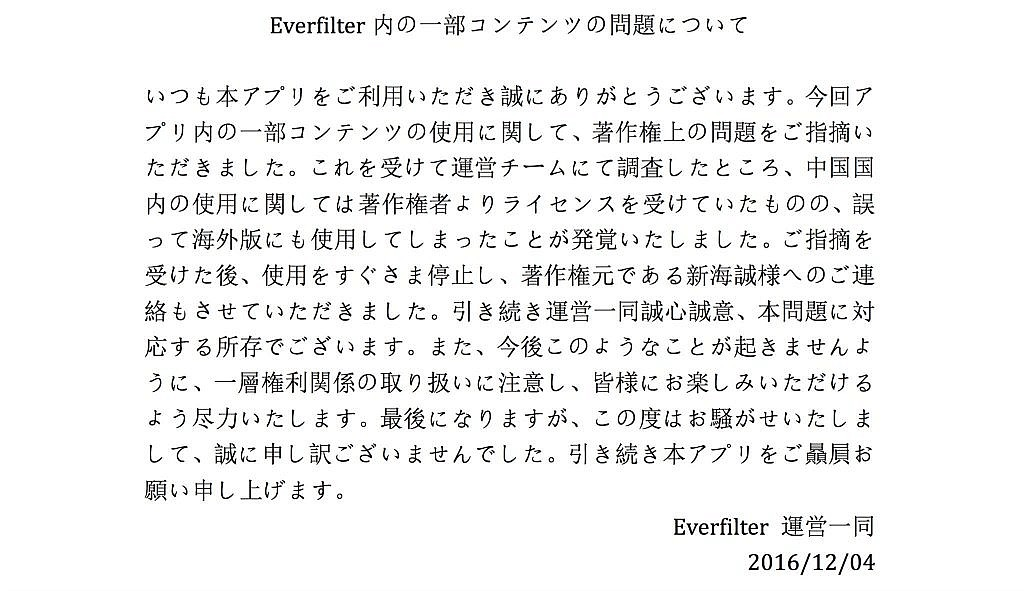 everfilter-statement