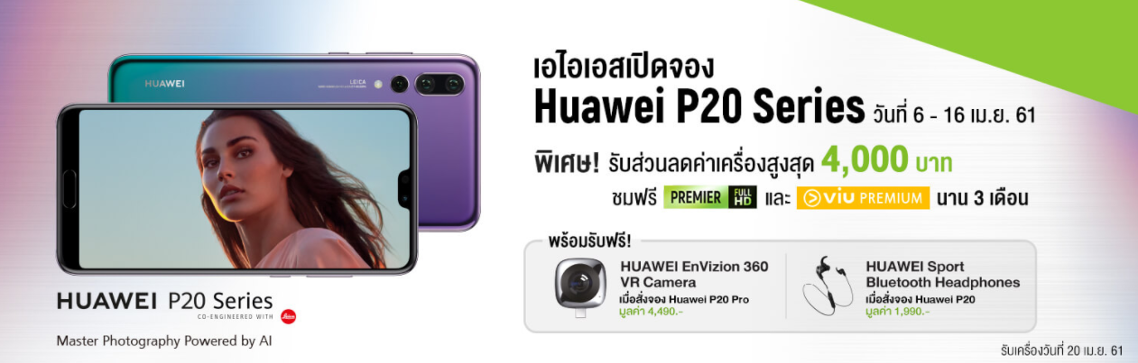 Huawei P20 and P20 Pro promotion of the mobile and various