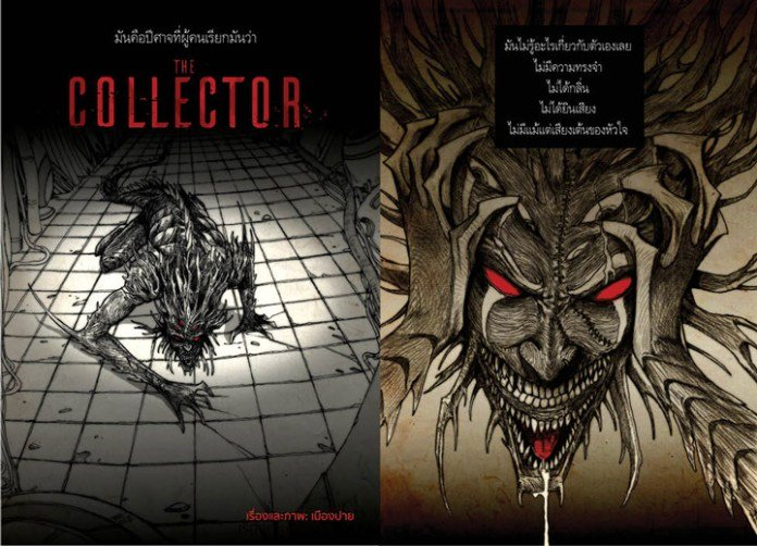 the collector คน ประกอบ ผี