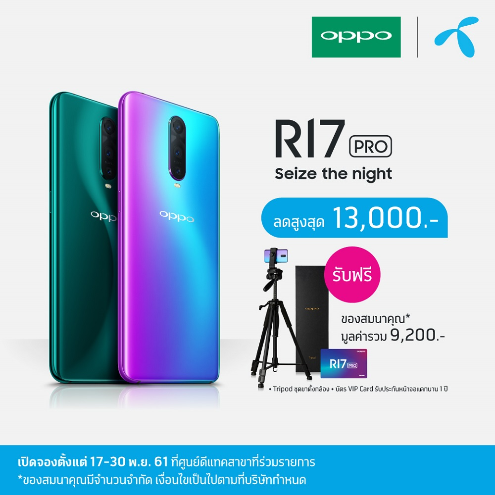 DTAC with OPPO R17 Pro