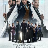 Fantastic Beasts : The Crimes of Grindelwald ในระบบ IMAX3D