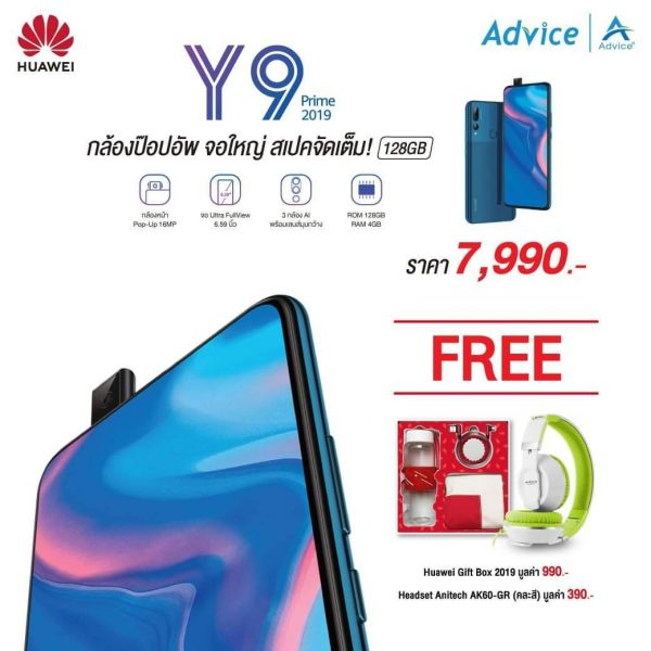 Include a campaign to be a heavy HUAWEI Y9 Prime 2019 at a price of