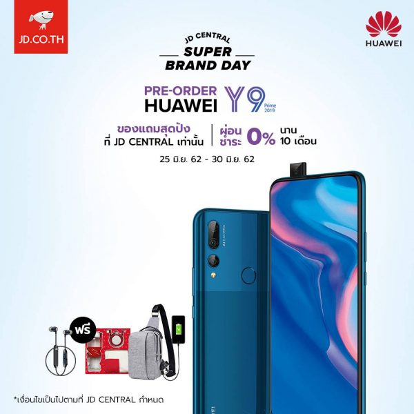 Include a promotion to be a heavy HUAWEI Y9 Prime 2019 at a cost of