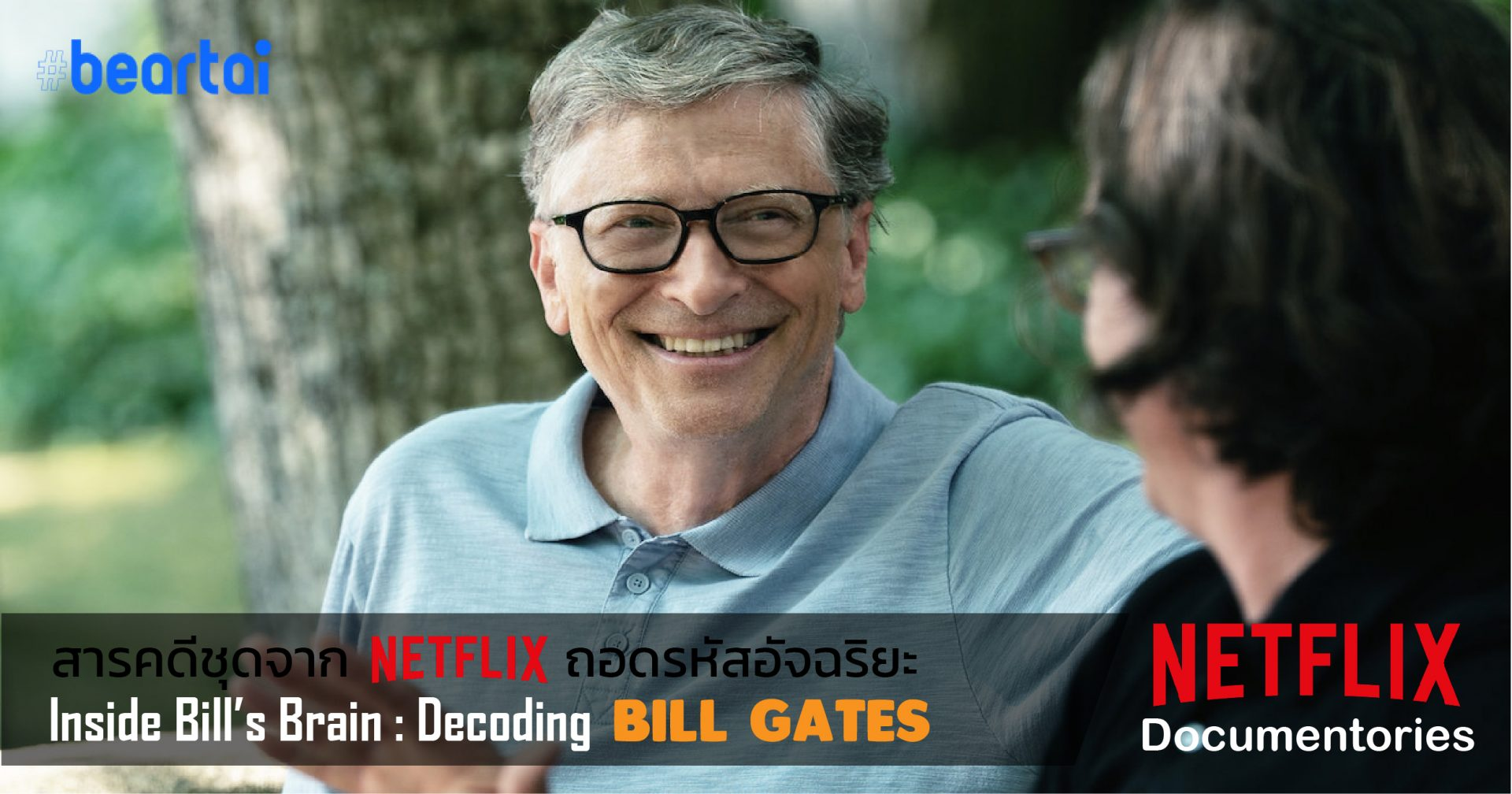 Netflix Documentarie Decoding Bill Gates