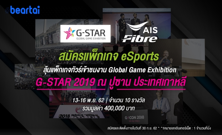 AIS Fiber Global Game Exhibition G-STAR 2019