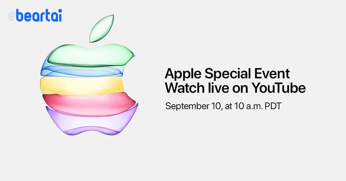 Apple Invitation to YouTube Live Stream of September Special Event 2019