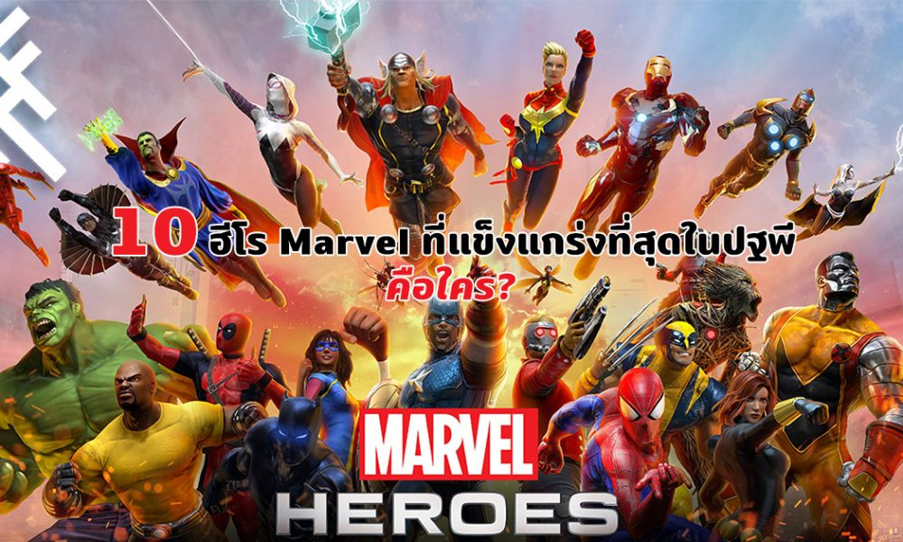 Cover 10 Heroes Marvel