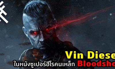 Bloodshot Cover