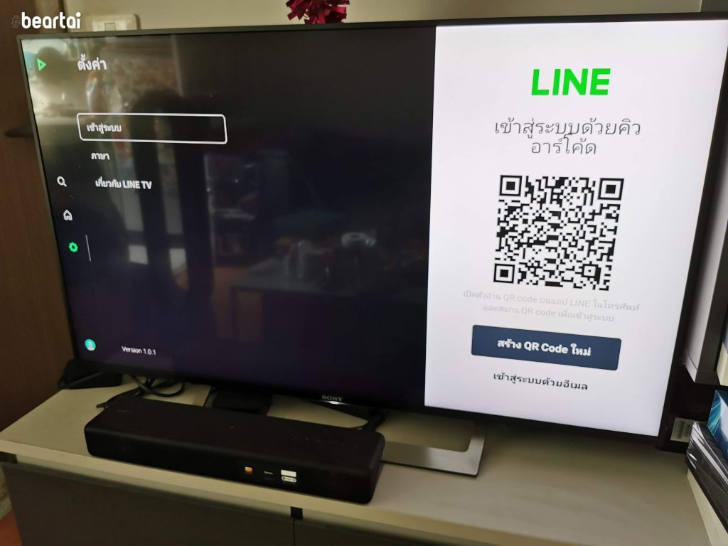 LINE TV Android TV login