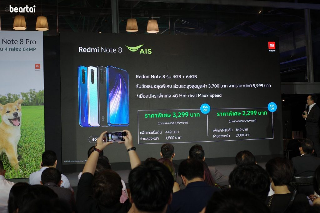 Redmi Note 8 price