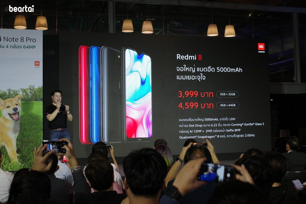 Redmi 8 Price