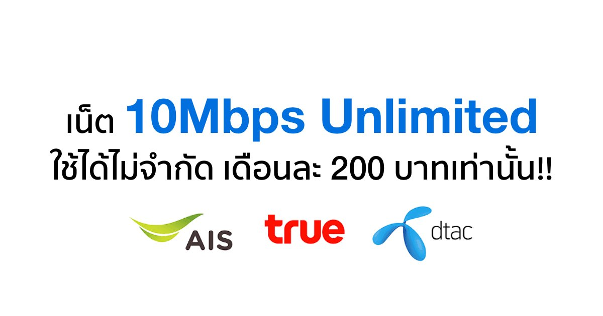 10mbps unlimited