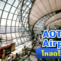 AOT Airports