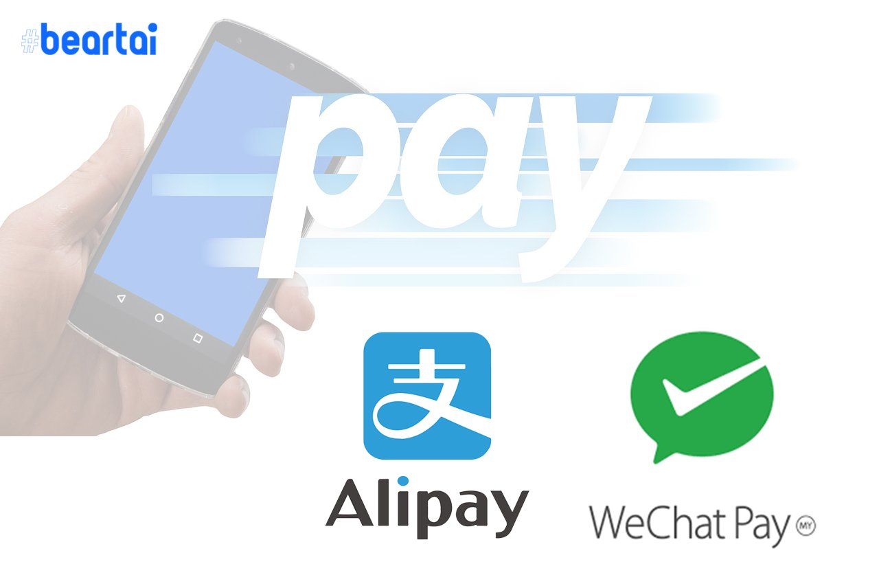 Alipay และ WeChat Pay
