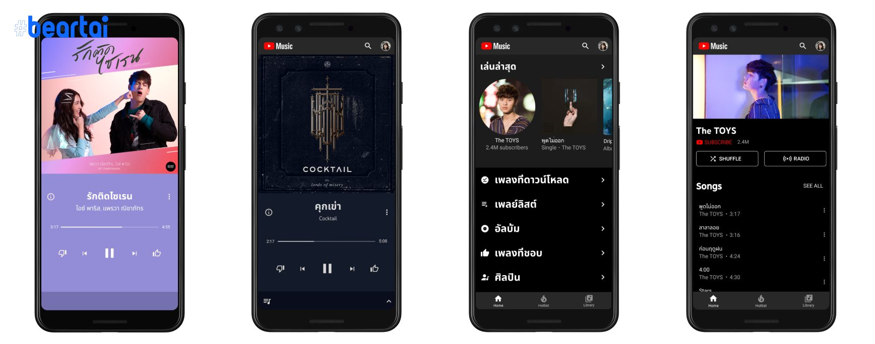 YouTube Music , YouTube Premium