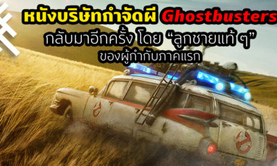 Ghostbusters; Afterlife