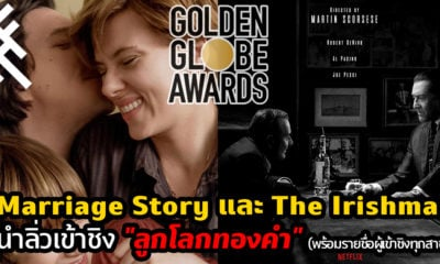 Golden Globe Awards 2019 Nomination