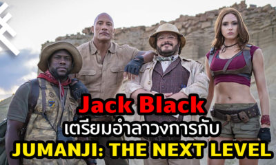 Jack Black ใน Jumanji: The Next Level