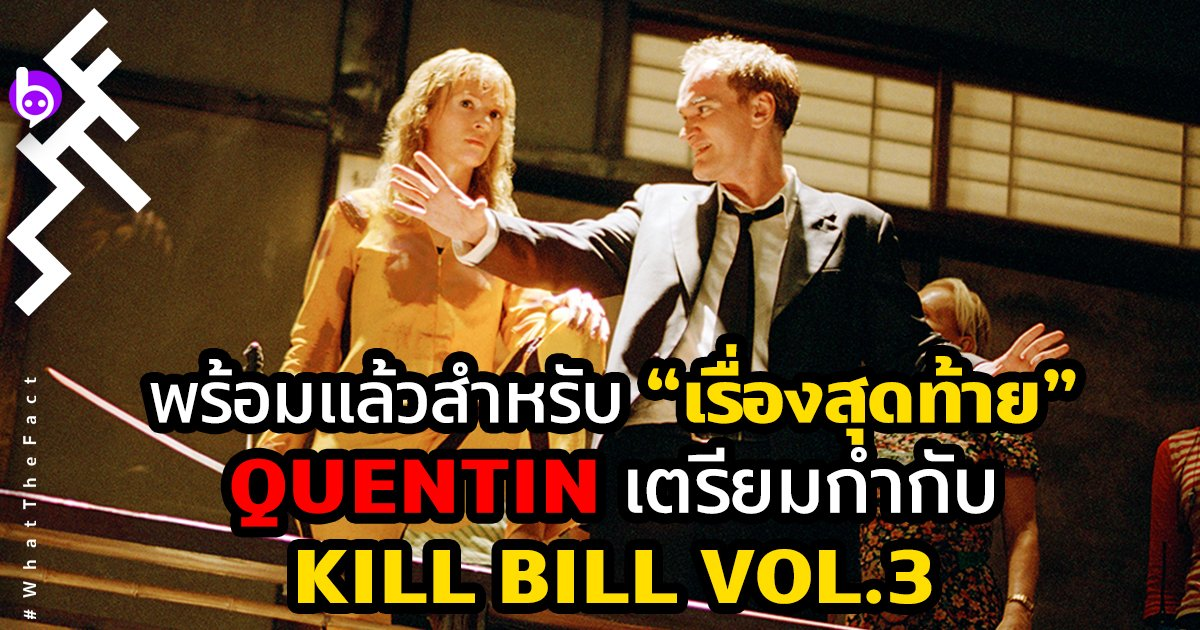Kill Bill Vol. 3 ของ Quentin Tarantino
