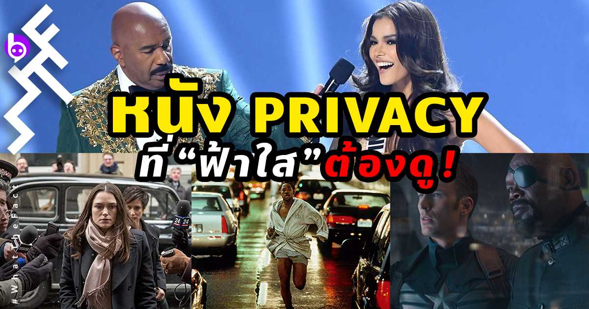 Privacy Movie