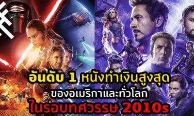 Top 10 Box Office 2010s