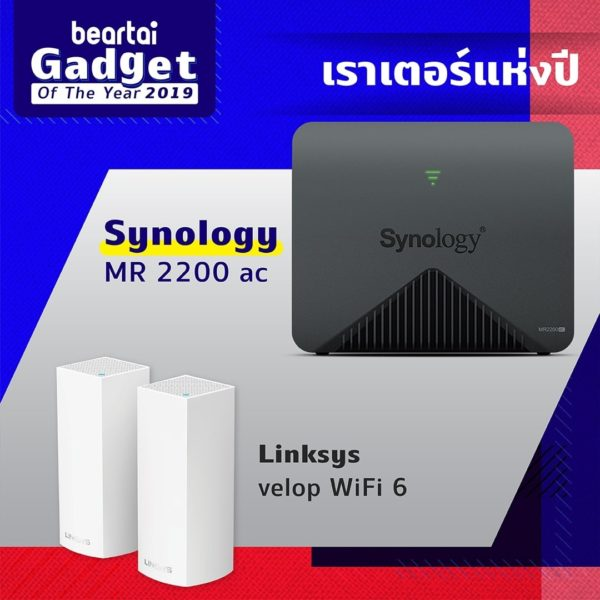 Beartai Gadget of The Year 2019 - Router