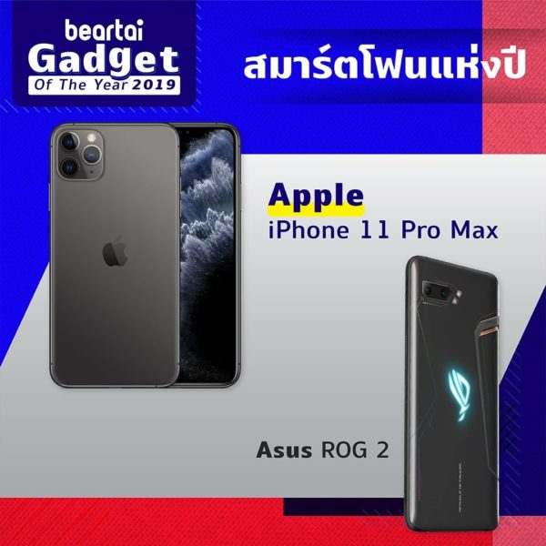 Beartai Gadget of The Year 2019 - SmartPhone