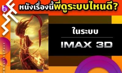WHAT THE FACT รีวิว นาจา IMAX3D