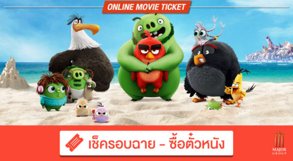 WHAT THE FACT รีวิว The Angry Birds Movie 2