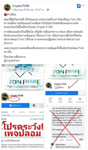 foin cryptocurrency pantip