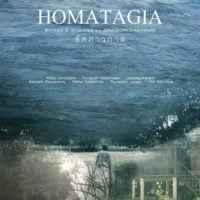 WHAT THE FACT รีวิว Homatagia