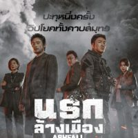WHAT THE FACT รีวิว ASHFALL