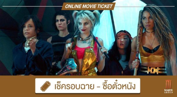 WHAT THE FACT รีวิว Birds of Prey