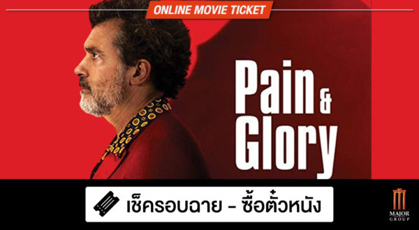 WHAT THE FACT รีวิว Pain and Glory