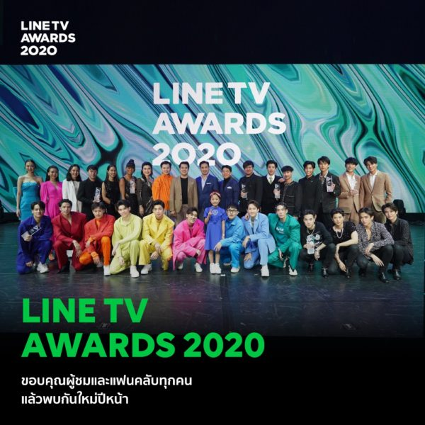 LINE TV AWARDS 2020