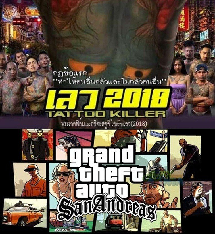 Grand Theft Auto San Andreas กับเลว 2018 Tattoo Killer