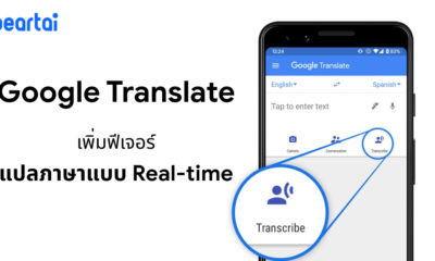 Google Translate โหมด Transcribe