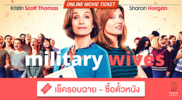 WHAT THE FACT รีวิว Military Wives