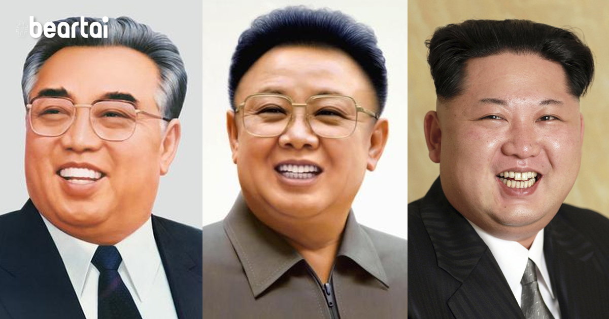 Kim Dynasty Kim Jong Un North Korea