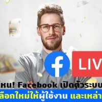 Facebook Live Subscribe