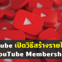 YouTube Membership