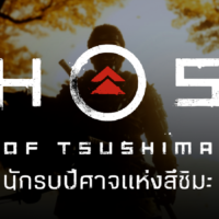 ghost of tsushima playstation 4 ps4